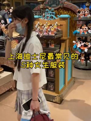 上海迪士尼最常见的5种女生穿着 #我的旅行拍照技巧#