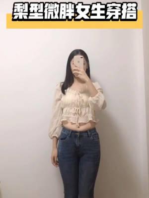 梨型微胖女生这样穿超显瘦  165 | 58 梨型身材  短上衣的高腰穿搭大法你get了嘛~ #一衣多穿##微胖女生穿搭#