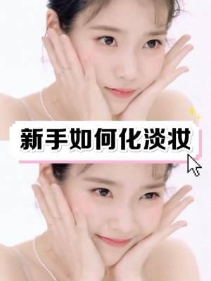 新手必看👀如何画淡妆 首先要确定你的脸型、肤色、眉形! 评论区留言帮你解答化妆问题!