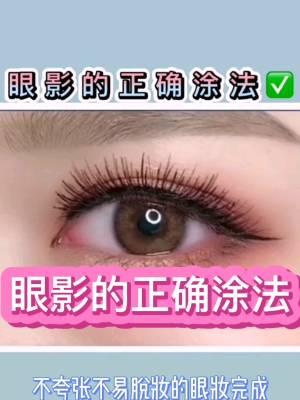 眼影的错误涂法与正确涂法,看看哪个好看? #我的独门化妆技巧#