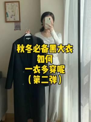 放在角落的黑色大衣怎么搭配一周不重样呢? 赶快学起来吧!😁 #今天穿什么#