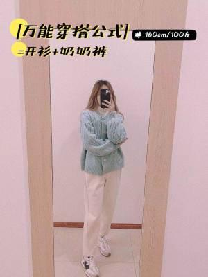 蓝色开衫搭配米色奶奶裤也很好看哦❤ #冬季辣妹穿搭图鉴#