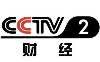 CCTV-2财经频道台标