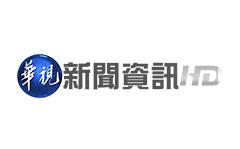 华视新闻资讯台