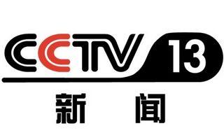 CCTV-13新闻频道