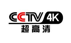 CCTV4K超高清頻道