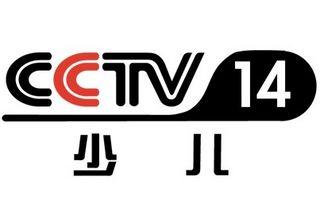 CCTV-14少儿频道