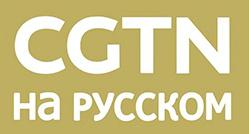 CGTN俄語頻道