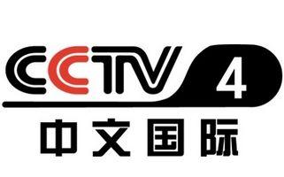 CCTV-4中文国际频道