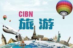 CIBN旅游頻道