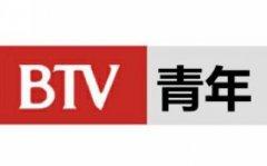 北京青年电视台