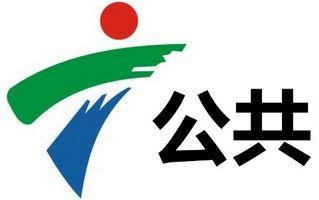 广东公共频道