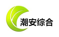 潮安综合频道