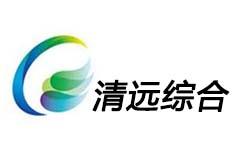 清远综合频道