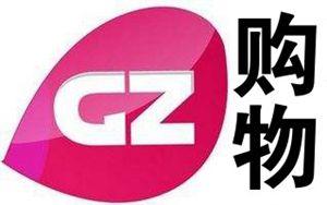 廣州購物頻道