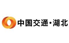中国交通湖北频道