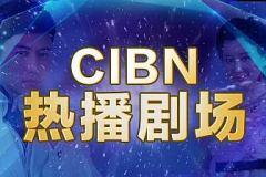CIBN热播剧场