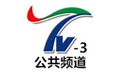 洛阳公共频道