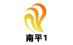 南平综合频道