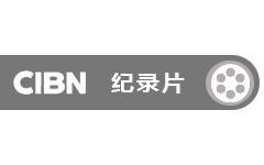 CIBN纪录片