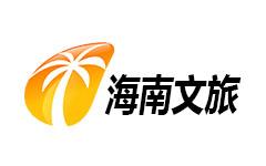海南文旅頻道