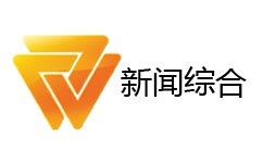 潍坊新闻综合频道