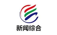 云浮新闻综合频道