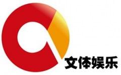 重慶文體娛樂頻道