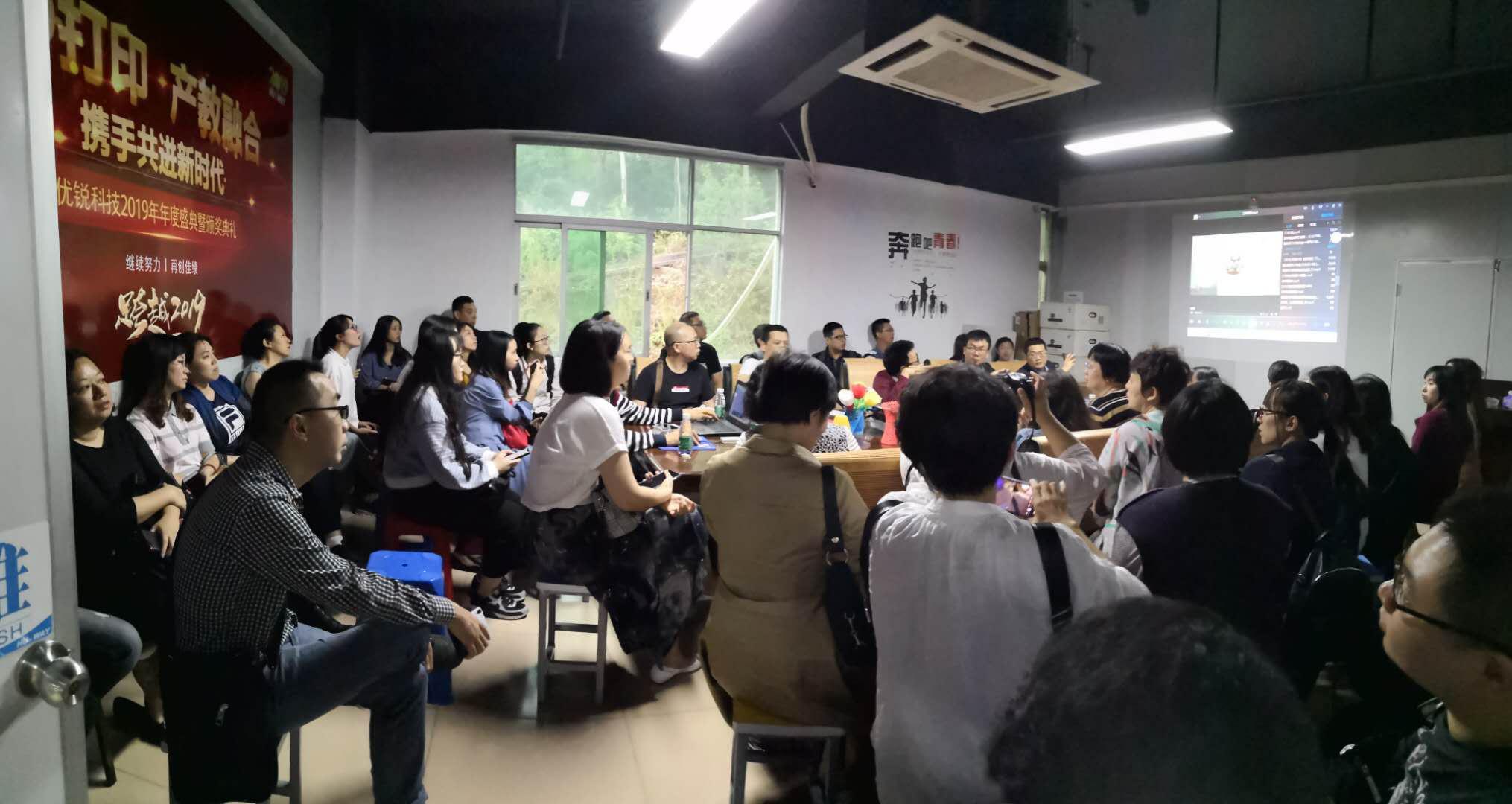 热烈欢迎黑龙江鹤岗市教育局各位领导、校长及汕头市创客教师莅临优锐参观交