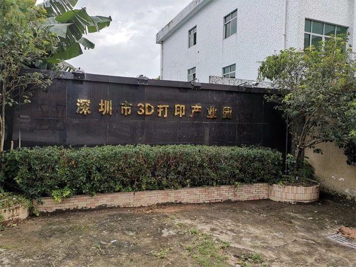 深圳市3D打印产业园今日正式挂牌成立运营